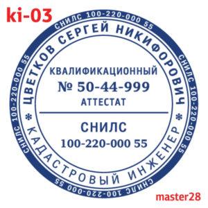 ki-03