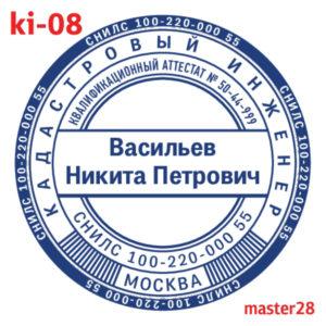 ki-08