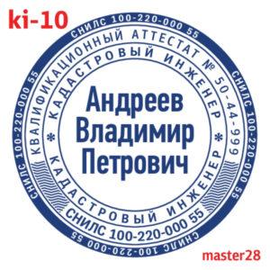ki-10