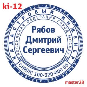 ki-12