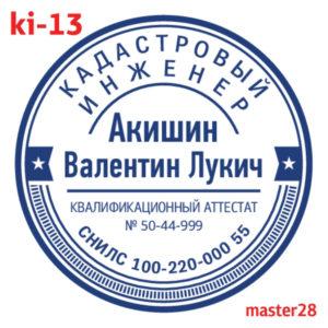 ki-13