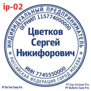 ip-02