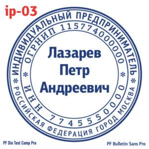 ip-03