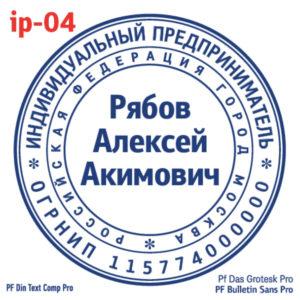ip-04