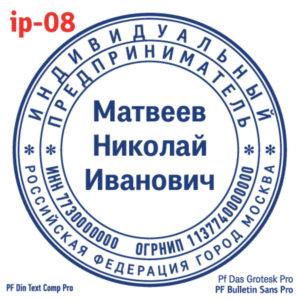 ip-08