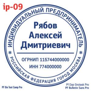 ip-09