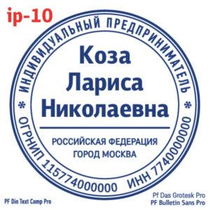 ip-10