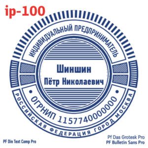 ip-100