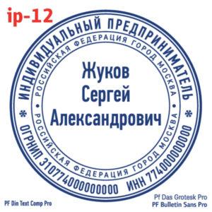 ip-12