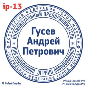 ip-13