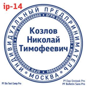 ip-14