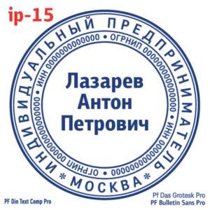 ip-15