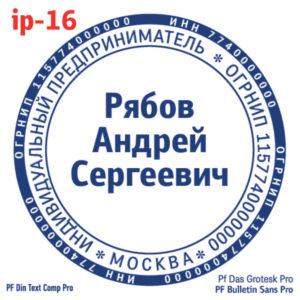 ip-16