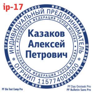 ip-17