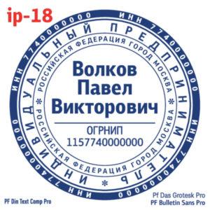 ip-18