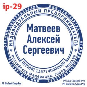 ip-29