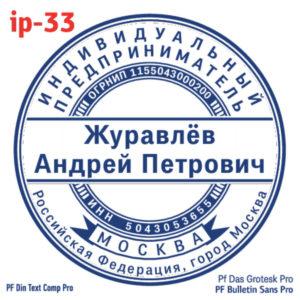 ip-33