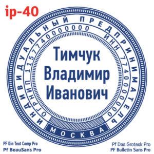 ip-40