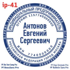 ip-41