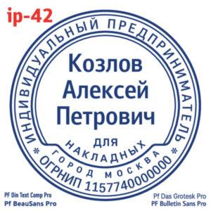 ip-42