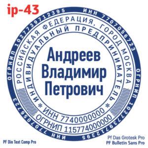 ip-43