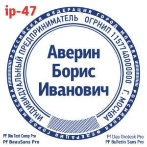 ip-47