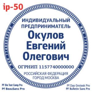 ip-50