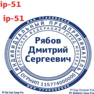 ip-51