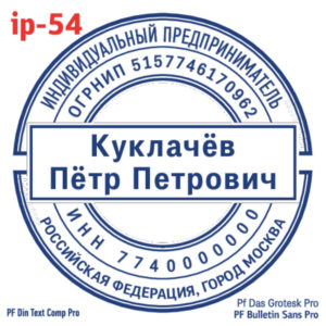 ip-54