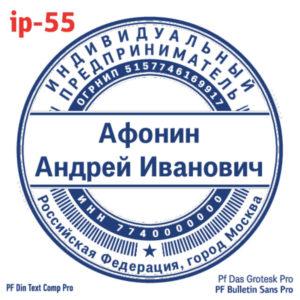 ip-55