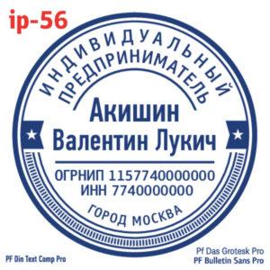 ip-56