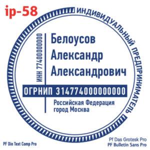 ip-58