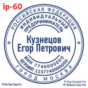 ip-60