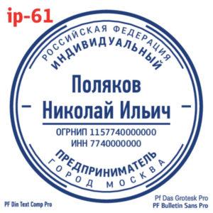 ip-61