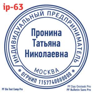 ip-63