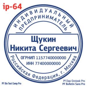 ip-64