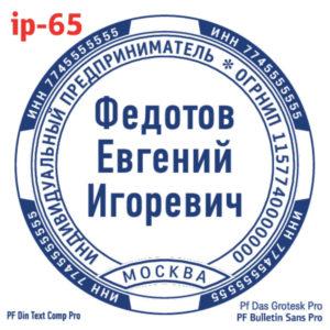 ip-65