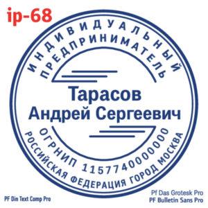 ip-68