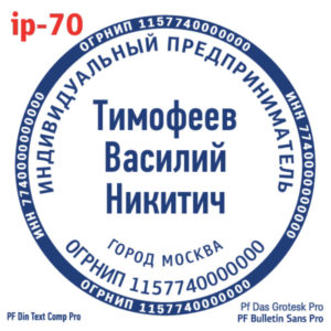 ip-70