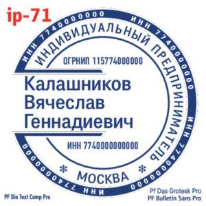 ip-71