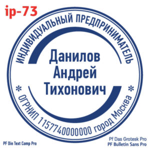 ip-73