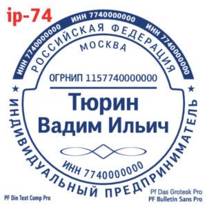 ip-74