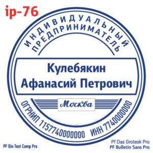 ip-76