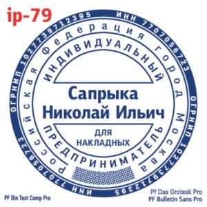 ip-79