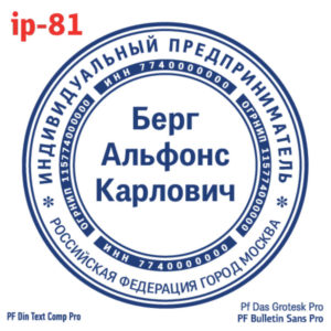 ip-81