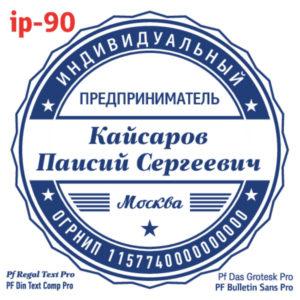 ip-90