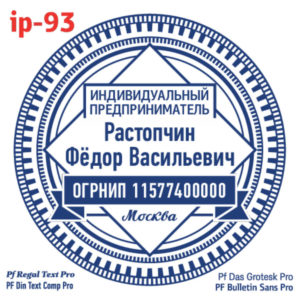 ip-93