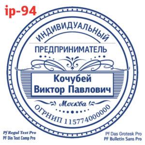 ip-94