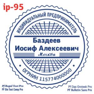 ip-95