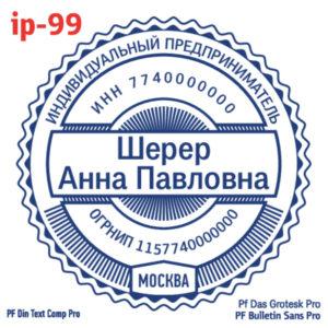 ip-99